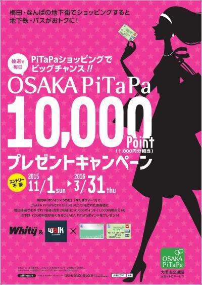 OSAKA PiTaPa 10,000ポイント(1,000円 ...
