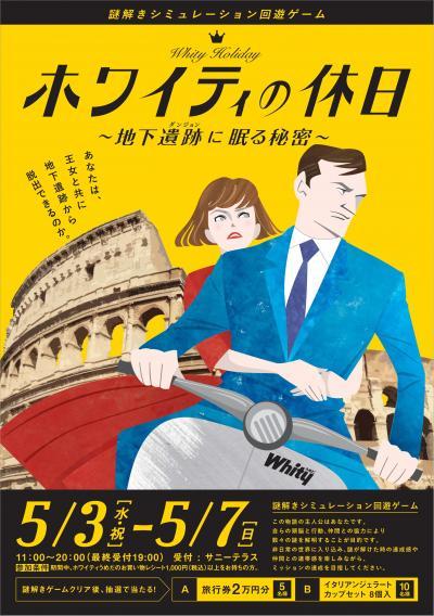 http://whity.osaka-chikagai.jp/upload/img/upImage/20170418115613_kyuzitu.jpg