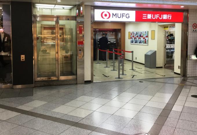 Ufj 銀行 三菱 三菱UFJ銀行を全20サービスと比較!口コミや評判を実際に調査してレビューしました!